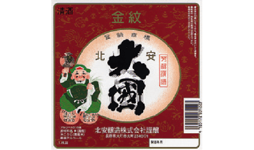 Hokuanjouzou Corporation