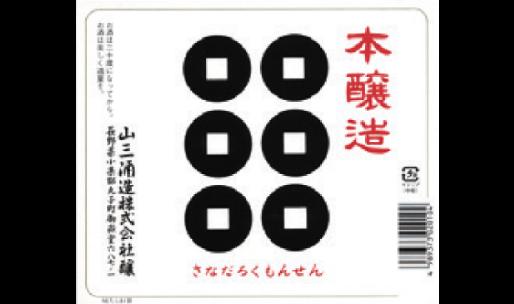 Yamasanshuzou Corporation