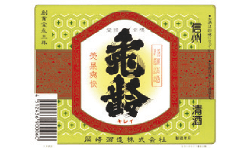 Okazakishuzou Corporation