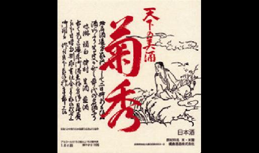 Kitsukurashuzou Corporation