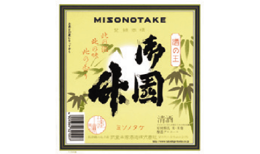 Takeshigehonke Brewing Corp.