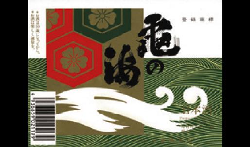 Tsuchiyashuzouten