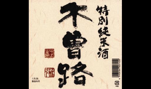Yukawa Sake Brewery CO.,LTD