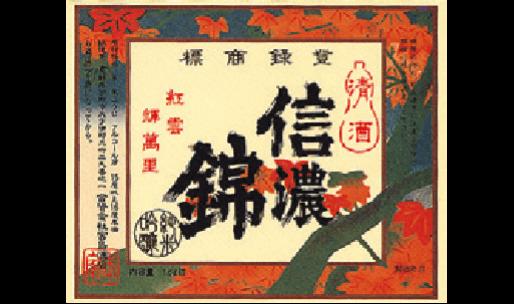 Miyajima Brewery Co.