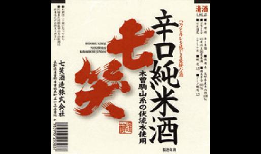 七笑酒造(株)