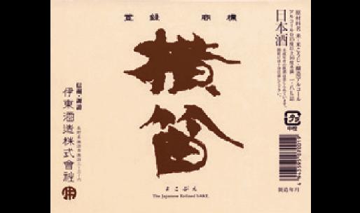 伊東酒造(株)