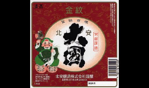 北安醸造(株)
