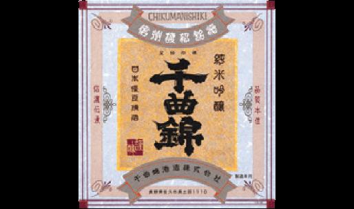 千曲錦酒造(株)