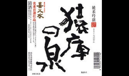 喜久水酒造(株)