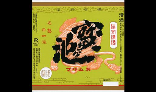 坂井銘醸(株)