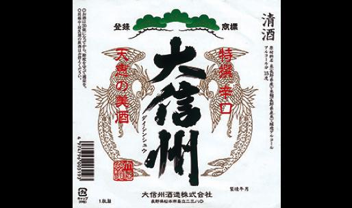 大信州酒造(株)