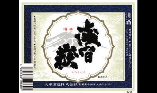 大塚酒造(株)