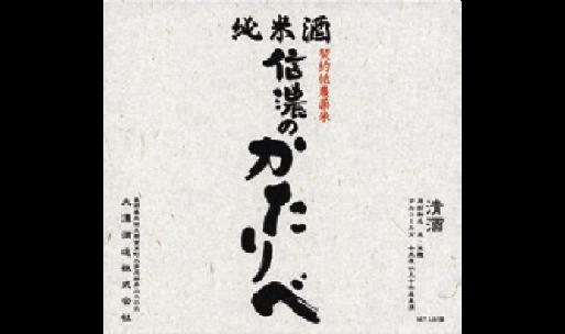 大澤酒造(株)
