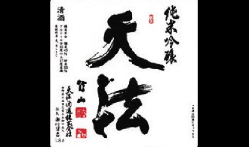天法酒造(株)