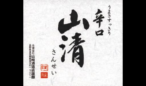 山清酒造(株)