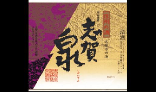 志賀泉酒造(株)