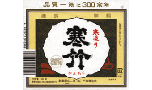 戸塚酒造(株)