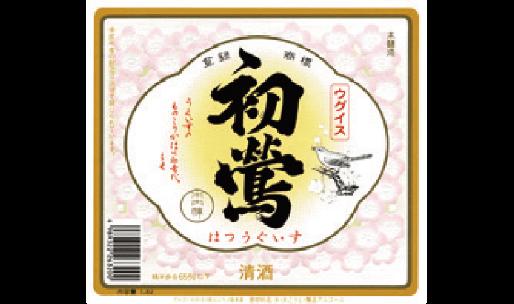 木内醸造(株)
