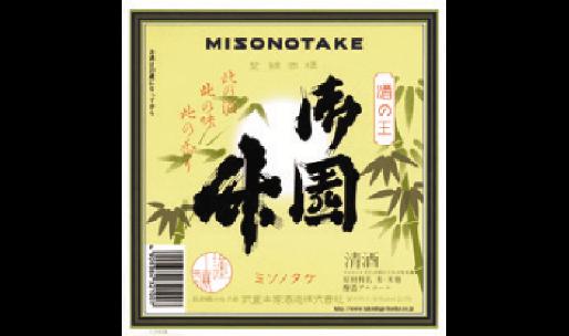 武重本家酒造(株)
