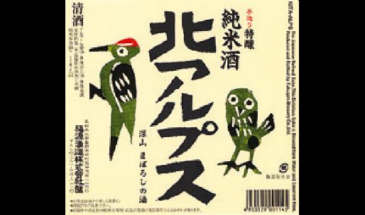 福源酒造(株)