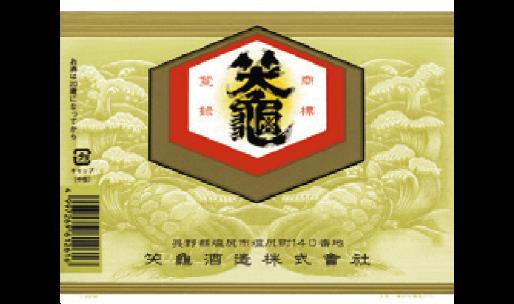笑亀酒造(株)