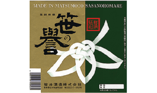 笹井酒造(株)