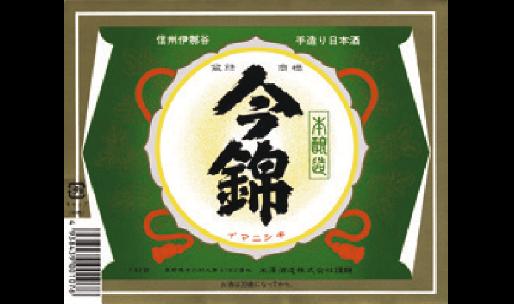 米澤酒造(株)
