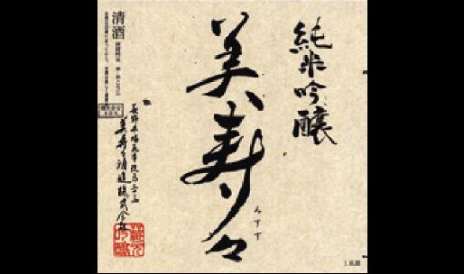 美寿々酒造(株)