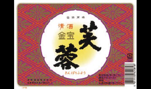 芙蓉酒造(株)