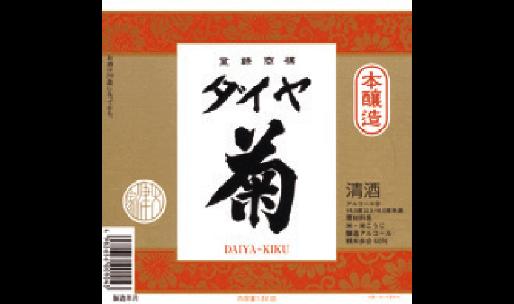 戸田酒造(株)