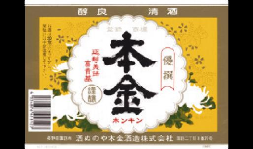 酒ぬのや本金酒造(株)