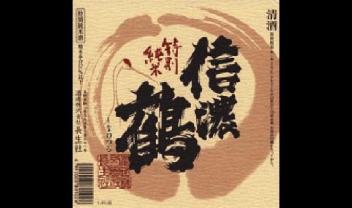 酒造(株)長生社
