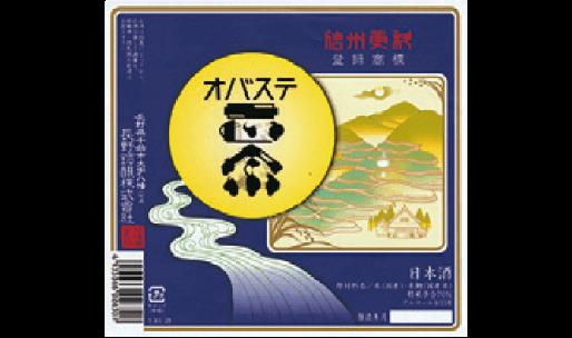 長野銘醸(株)