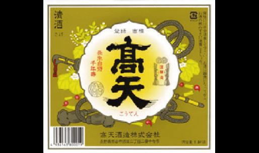 高天酒造(株)