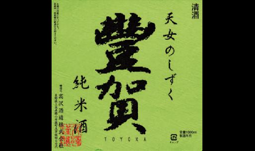 高沢酒造(株)