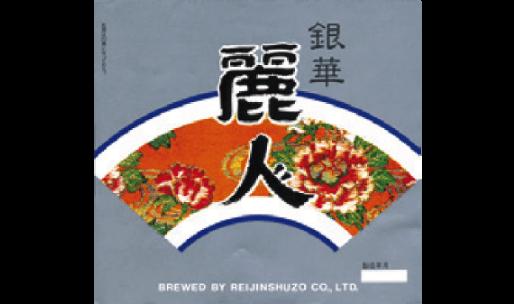麗人酒造(株)