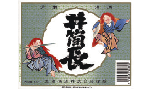 黒澤酒造(株)