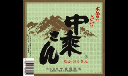 (株)中善酒造店