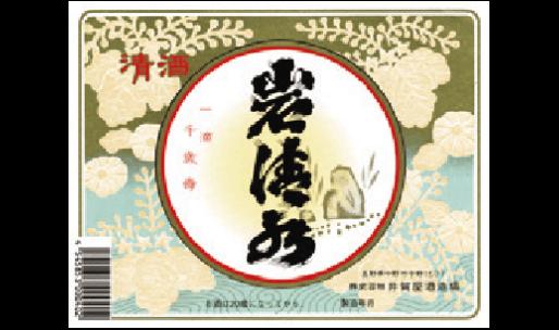 (株)井賀屋酒造場