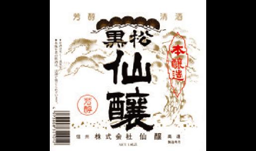 (株)仙醸