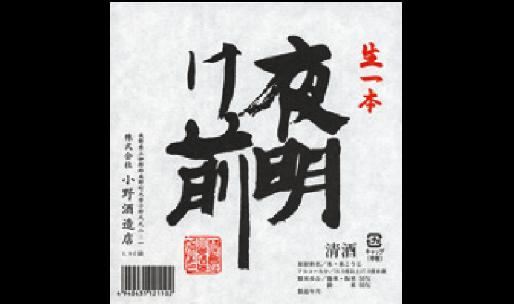 (株)小野酒造店