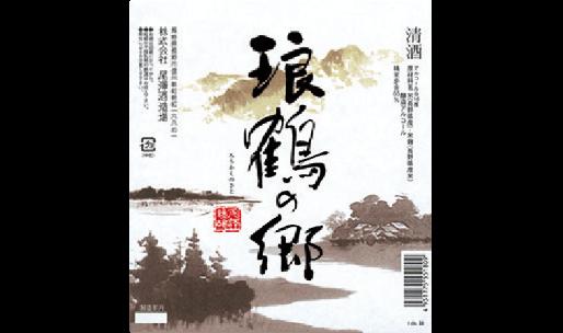 (株)尾澤酒造場