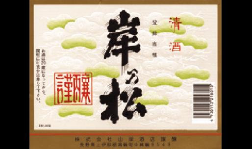 (株)山岸酒店
