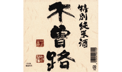 (株)湯川酒造店