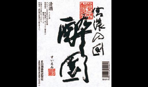 EH酒造(株)